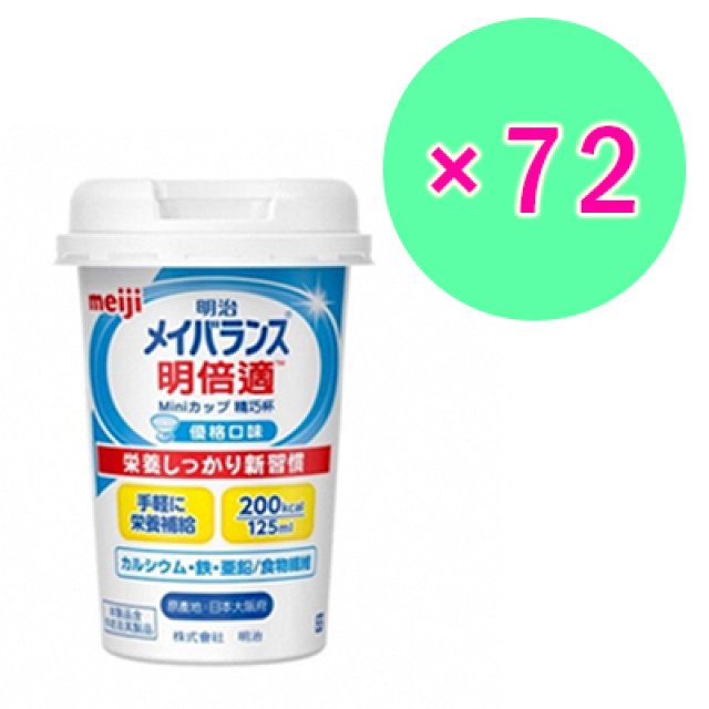 Meiji明治 明倍適精巧杯-優格 三箱 (共72入)