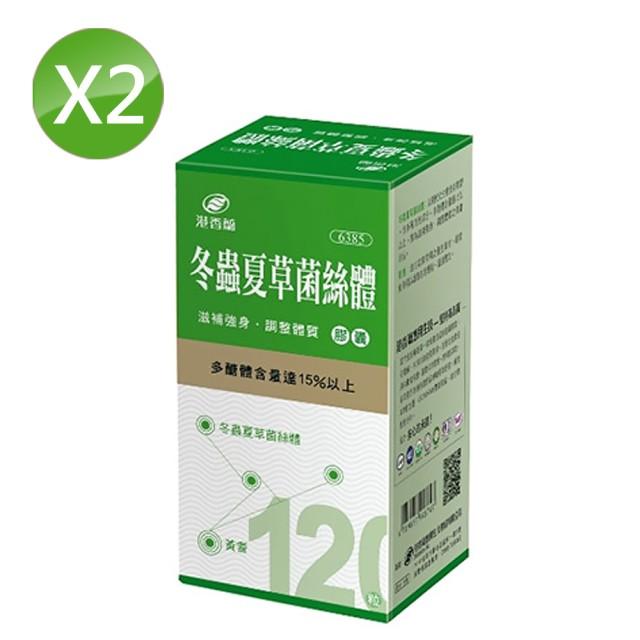 港香蘭 冬蟲夏草菌絲體膠囊(120粒)(二入組)