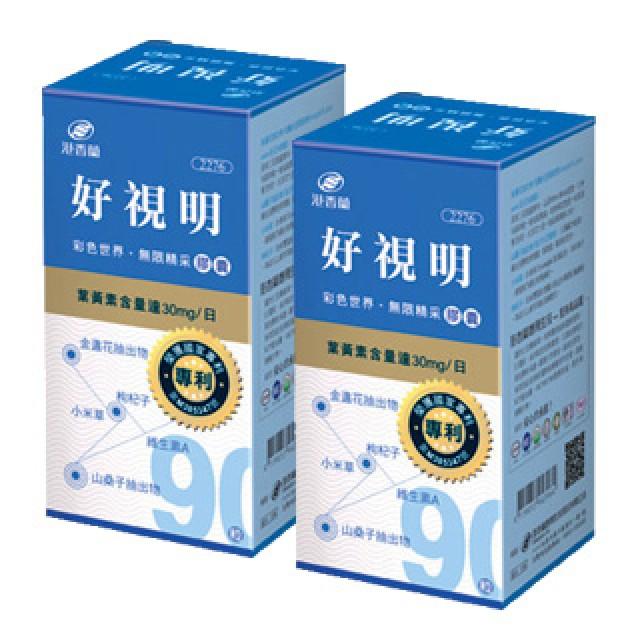 港香蘭 好視明膠囊(90粒)(二入組)