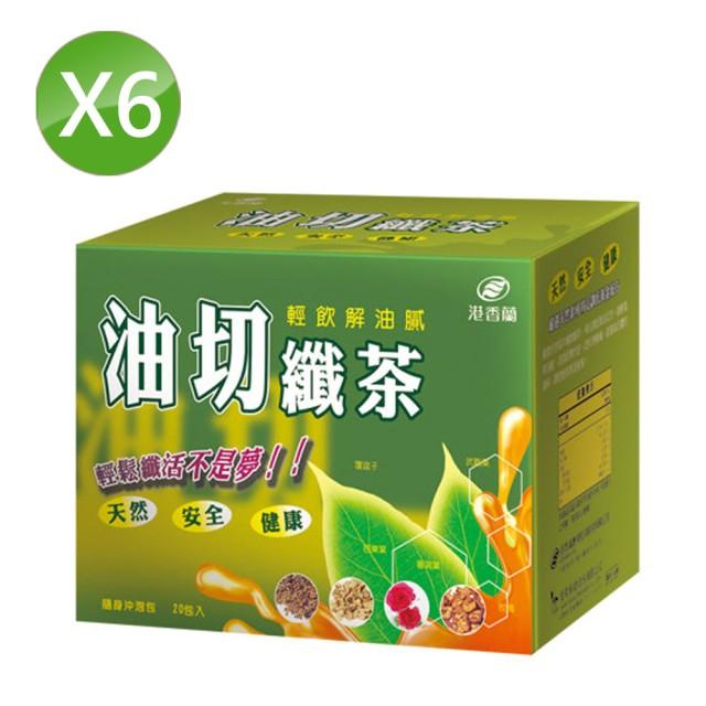 港香蘭 油切纖茶(20包/盒)(6盒組)