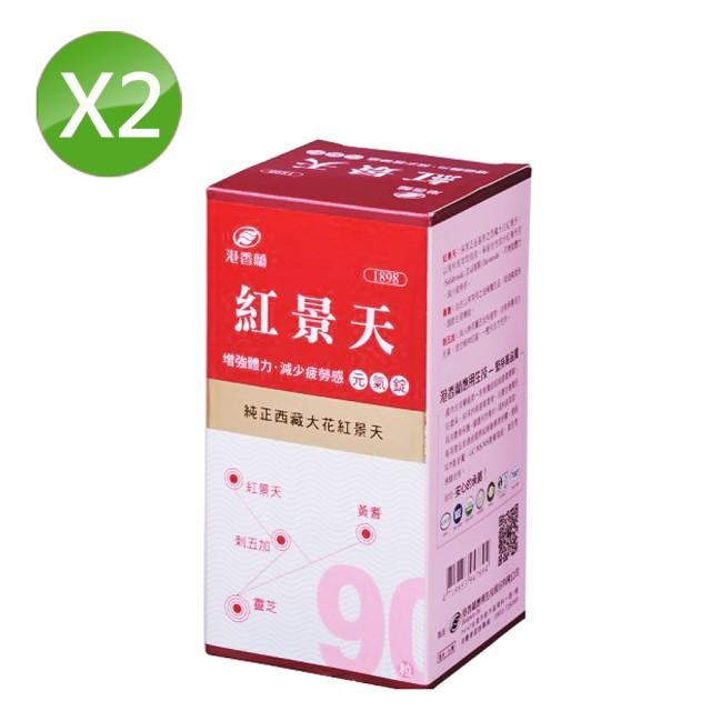 港香蘭 紅景天元氣錠(90錠)(二入組)
