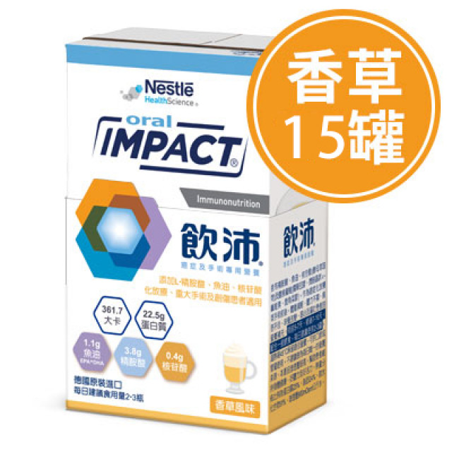 IMPACT飲沛 瓶裝即飲配方(香草) 15罐 (EXP:2020/10/20)