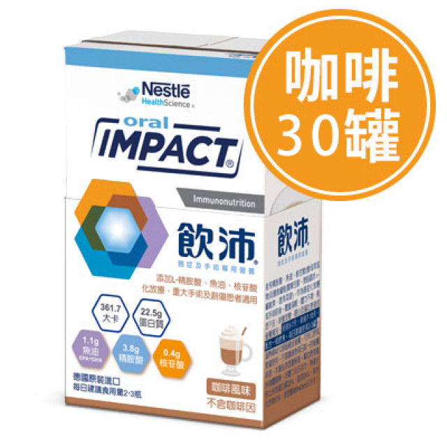 IMPACT飲沛 瓶裝即飲配方(咖啡) 30罐 (EXP:2020/09/03)