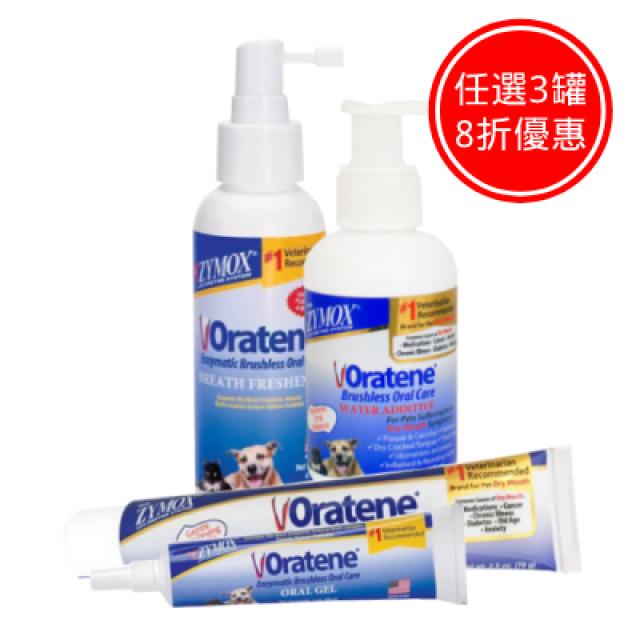 Oratene 三酵合一任選超值組
