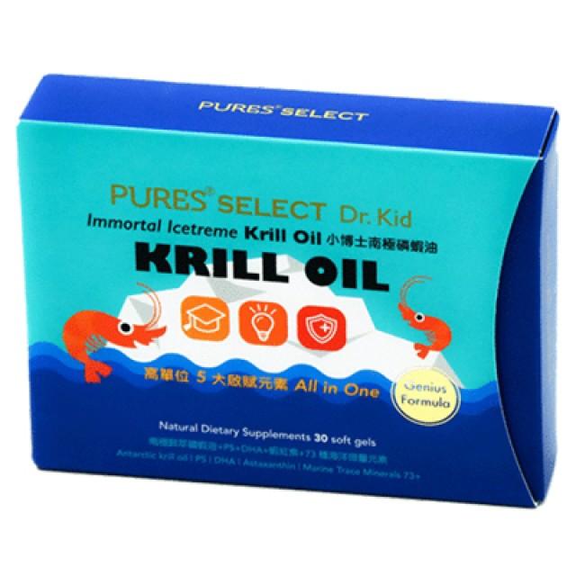 Pures 小博士南極磷蝦油(30顆)