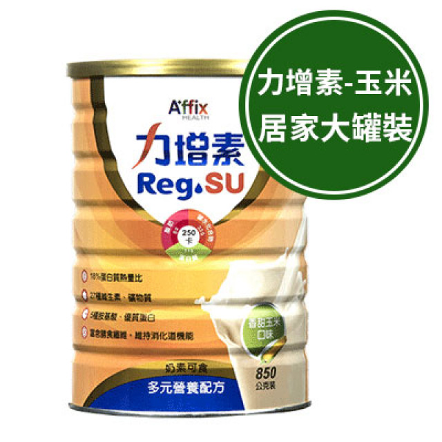 Reg.Su力增素 多元營養配方-香甜玉米 (罐裝)