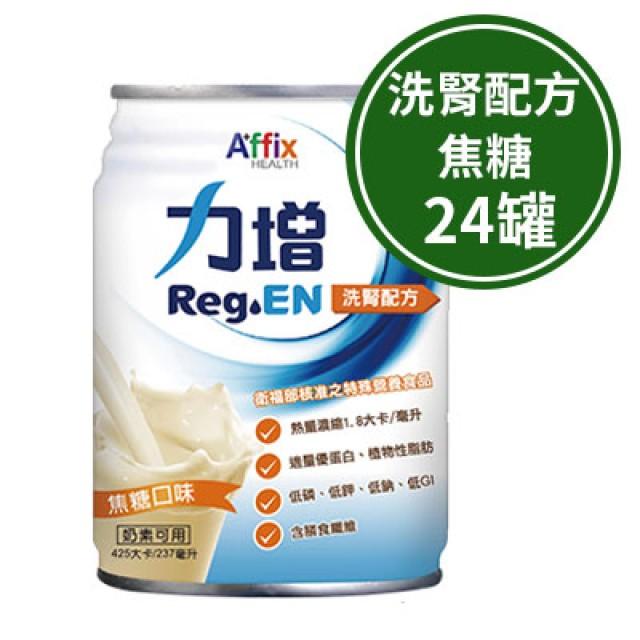 ReGen力增 腎臟病配方-焦糖 24罐(洗腎配方)