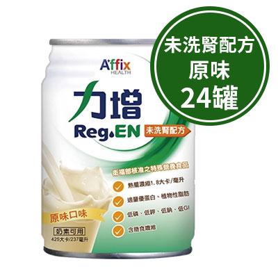 ReGen力增 腎臟病配方-原味 24罐(未洗腎配方)