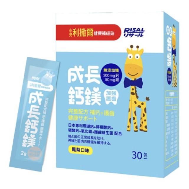 小兒利撒爾 成長鈣鎂 加強護齒配方(鳳梨口味/30包/盒) (短效出清,末效期至2021/10/31)