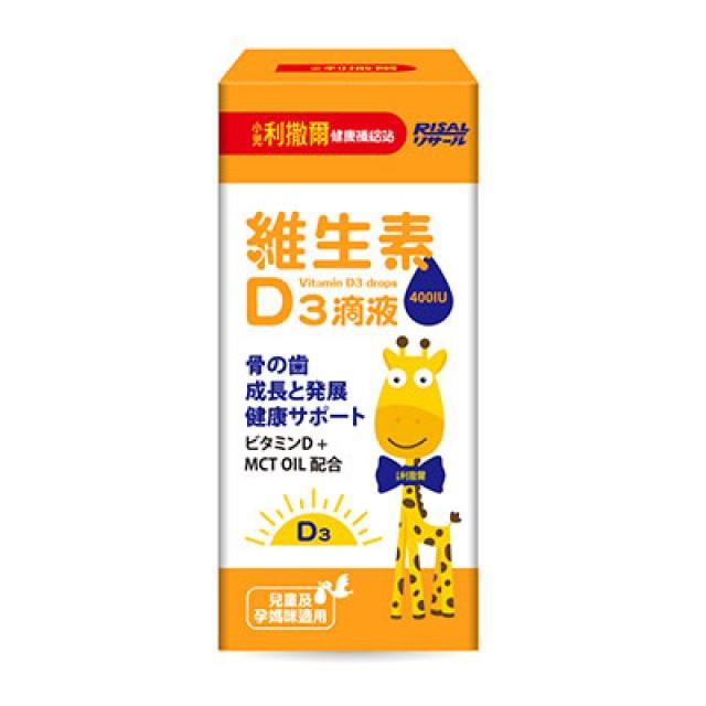小兒利撒爾 維生素D3滴液 15ml