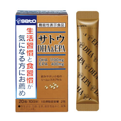 SATO佐藤 高濃縮魚油DHA&EPA 20包