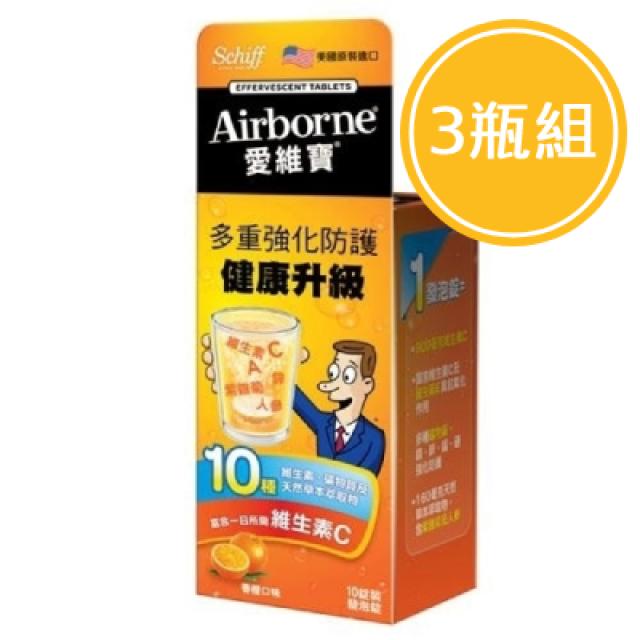 Schiff旭福 Airborne 發泡錠香橙口味(10錠入)3瓶