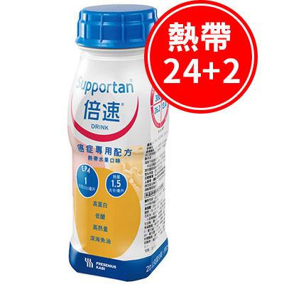 倍速 癌症專用配方-熱帶水果口味(24罐/箱) +贈2入