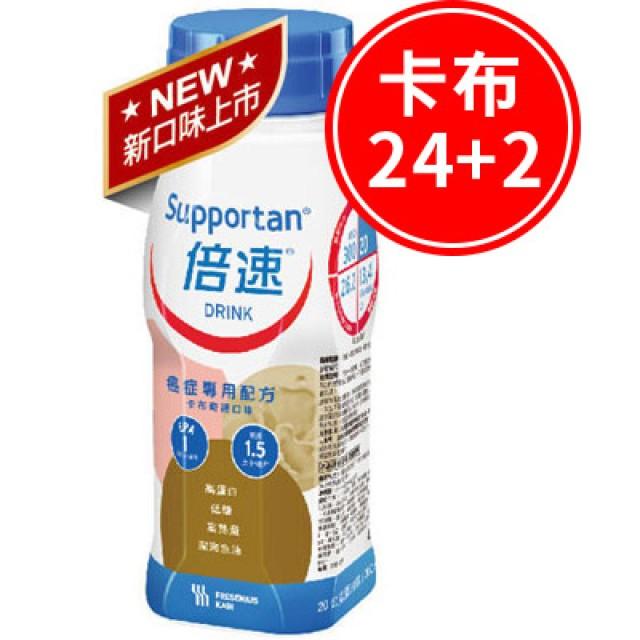 倍速 癌症專用配方-卡布奇諾口味(24罐/箱) + 贈2罐