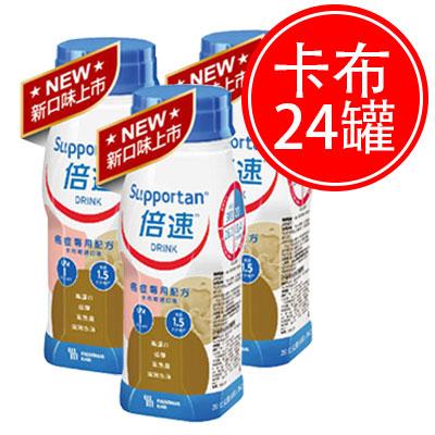 倍速 癌症專用配方-卡布奇諾口味(24罐/箱)