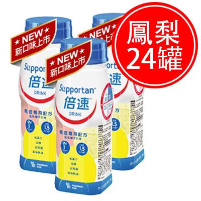 倍速 癌症專用配方-鳳梨椰子口味(24罐/箱)