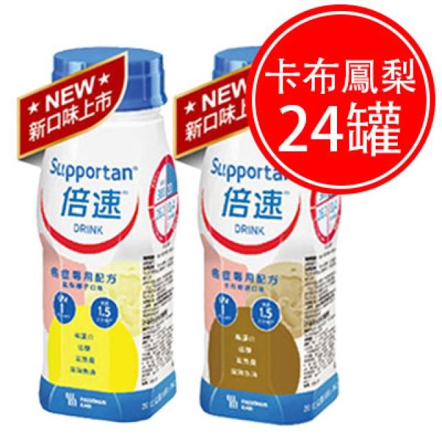 倍速 癌症專用配方-卡布鳳梨綜合口味(24罐/箱)