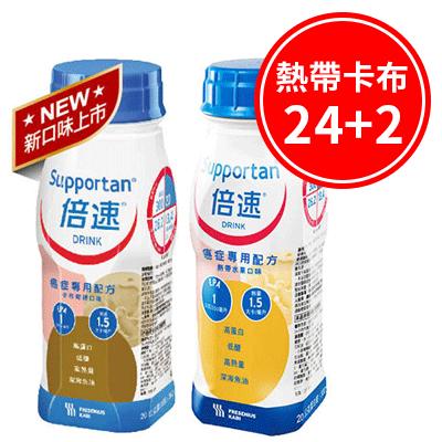 倍速 癌症專用配方-熱帶卡布綜合口味(24罐/箱)+贈2罐
