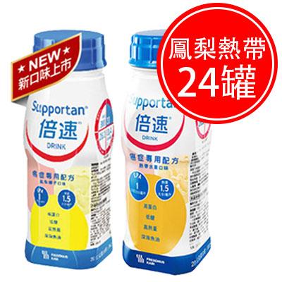 倍速 癌症專用配方-熱帶鳳梨綜合口味(24罐/箱)
