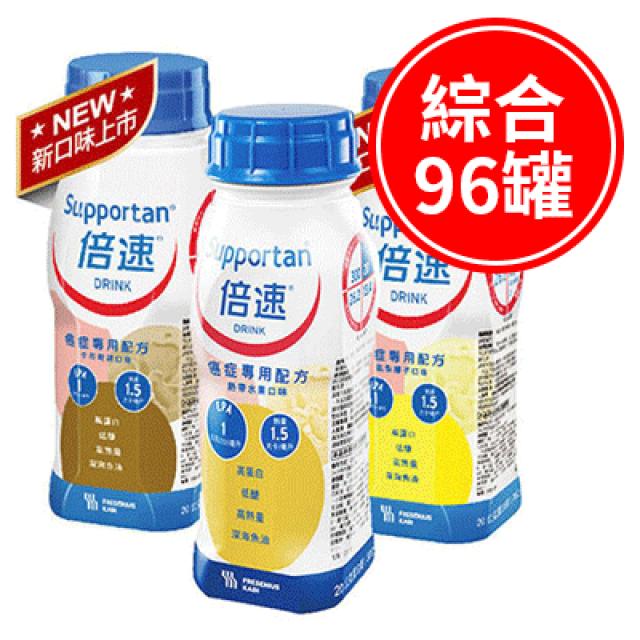 倍速 癌症專用配方 - 團購96罐專案價(口味可於訂單備欄註指定)