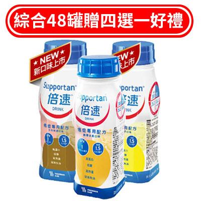 倍速 癌症專用配方 - 48罐 加贈 好禮(口味可於訂單備欄註指定)