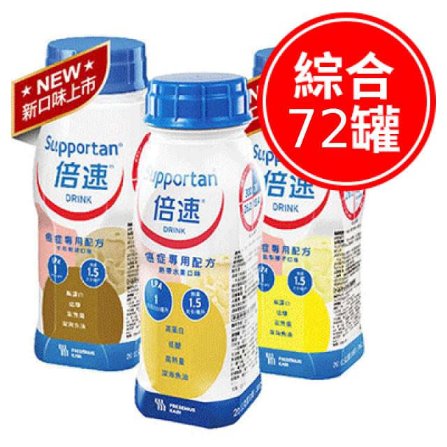 倍速 癌症專用配方 - 團購72罐專案價(口味可於訂單備欄註指定)