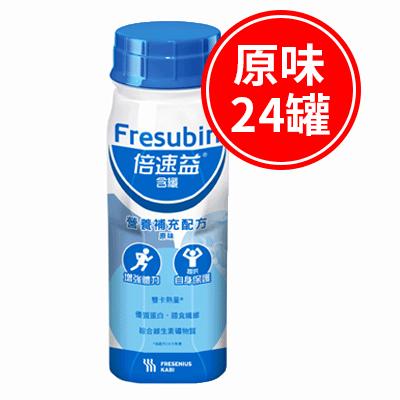 倍速益 營養補充配方 原味(含纖)200ml*24罐