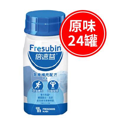 倍速益 營養補充配方 原味125ml*24罐