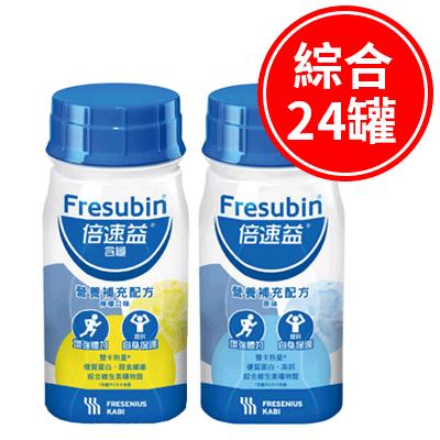 倍速益 營養補充配方 綜合口味125ml*24罐+贈2罐