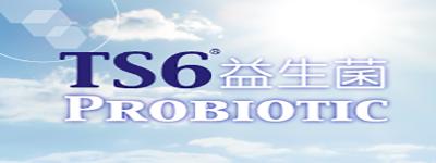 TS6益生菌系列