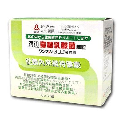 人生製藥 渡邊寡糖乳酸菌細粒(8折優惠)