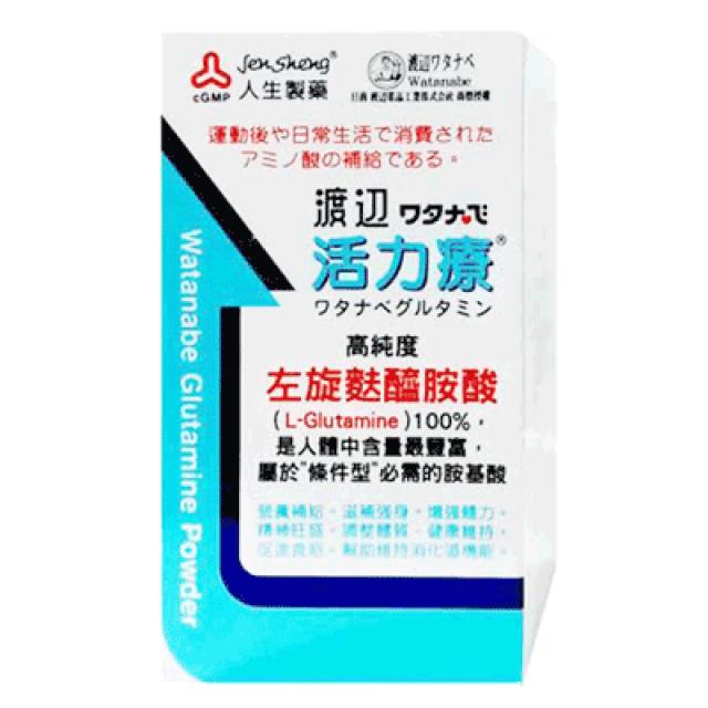 人生製藥 渡邊活力療(左旋麩醯胺酸)(8折優惠)