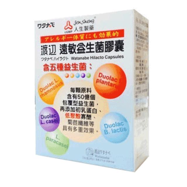 人生製藥 渡邊遠敏益生菌膠囊(8折優惠)