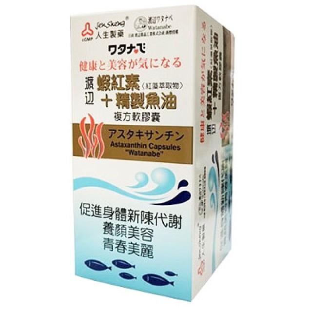人生製藥 渡邊蝦紅素(紅藻萃取物)+精製魚油 複方軟膠囊