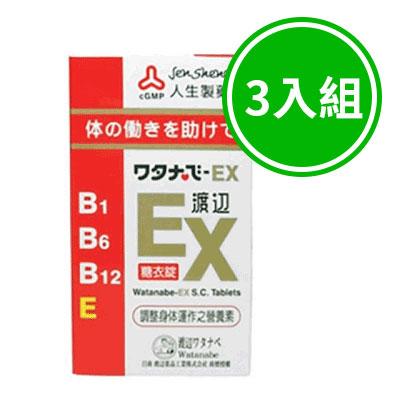 人生製藥 渡邊EX糖衣錠 三入組