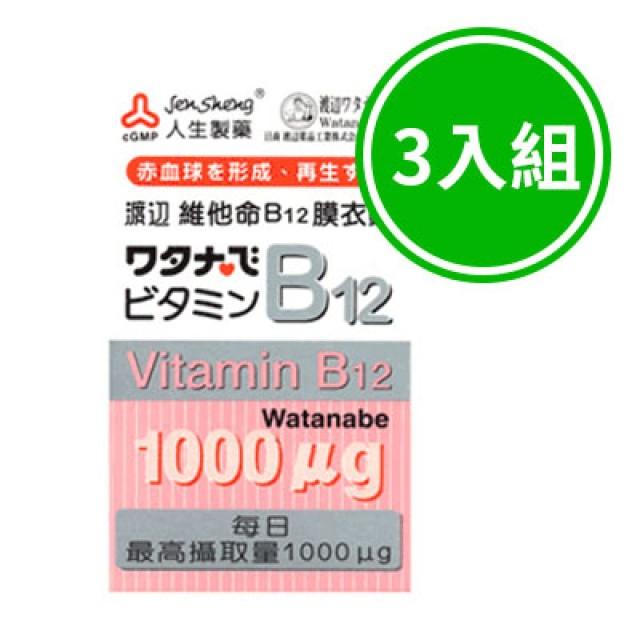 人生製藥 渡邊維他命B12膜衣錠 三入組