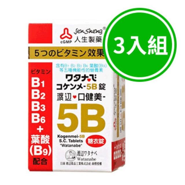 人生製藥 渡邊口健美5B糖衣錠 三入組