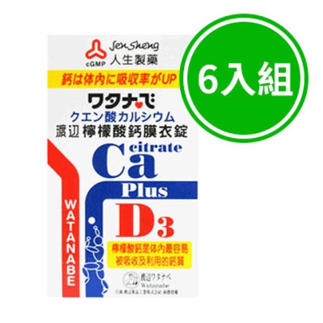 人生製藥 渡邊檸檬酸鈣膜衣錠 六入組