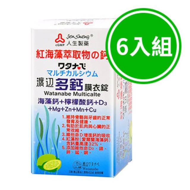 人生製藥 渡邊多鈣膜衣錠 60粒 六入組