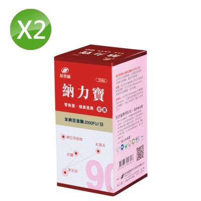 港香蘭 納力寶膠囊(90粒)(二入組)
