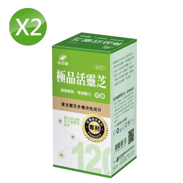 港香蘭 極品活靈芝膠囊(120粒)(二入組)