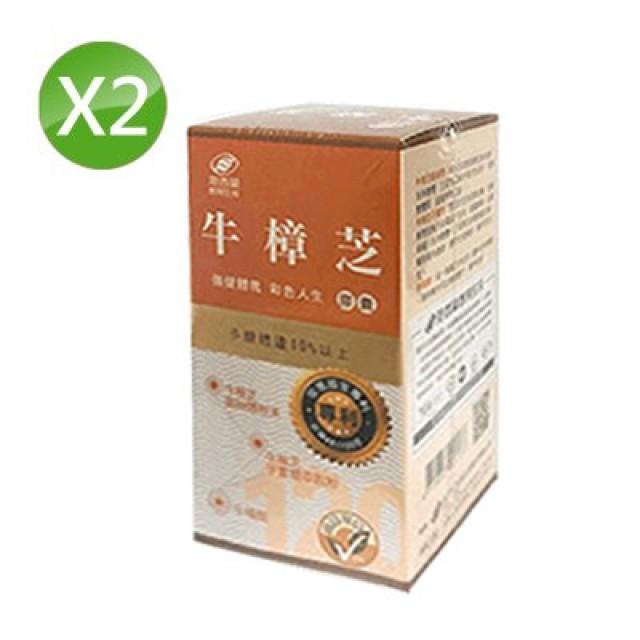 港香蘭 牛樟芝膠囊 120粒  2入組(原:樟芝膠囊)