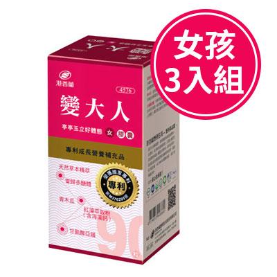 港香蘭 變大人膠囊-女(90粒) (三入組)