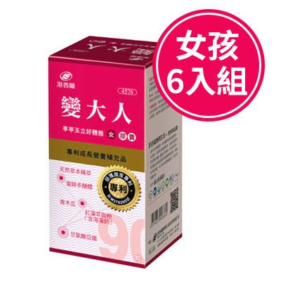 港香蘭 變大人膠囊-女(90粒) (六入組)