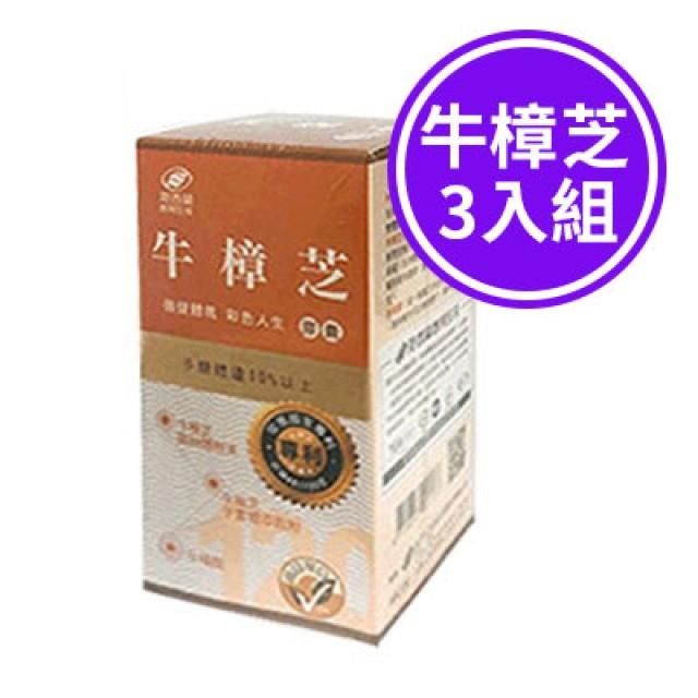 港香蘭 牛樟芝膠囊 120粒  三入組