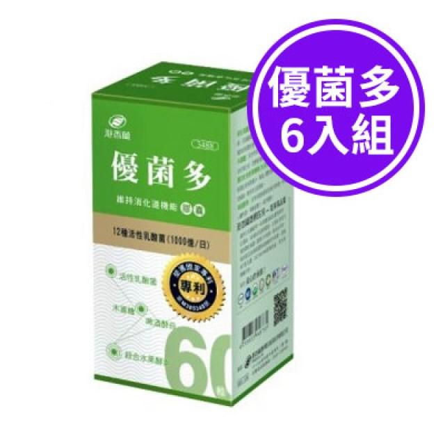 港香蘭 優菌多膠囊(60粒) 六入組