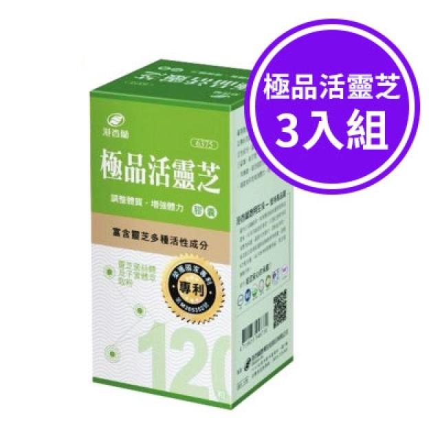 港香蘭 極品活靈芝膠囊(120粒) 三入組