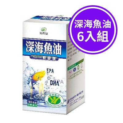 港香蘭 深海魚油軟膠囊(90粒) 六入組