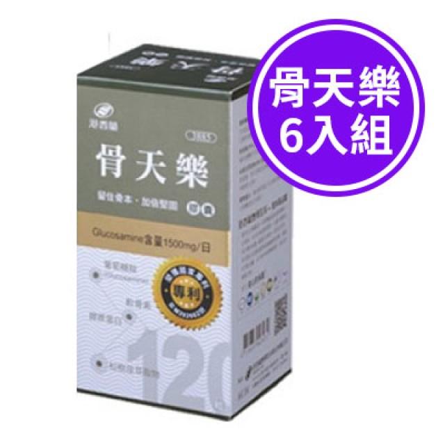港香蘭 骨天樂膠囊(120粒) 六入組