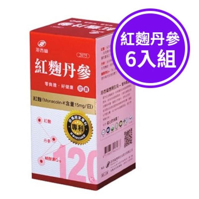 港香蘭 紅麴丹參膠囊(120粒) 六入組